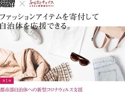 Medium fashion charity project top pc